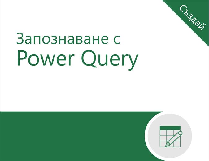 Урок за Power Query