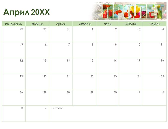 Сезонна снимка календар