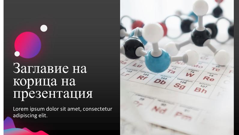 Презентация за научни открития