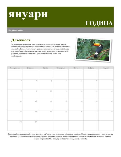 Снимка на календара