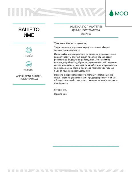 Оригинално мотивационно писмо, проектирано от MOO