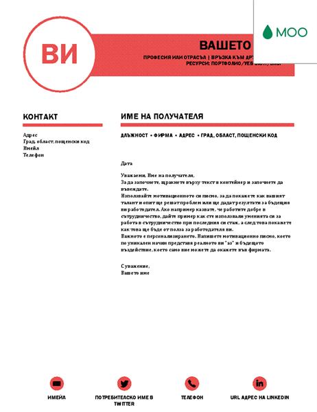 Професионално направено мотивационно писмо, проектирано от MOO