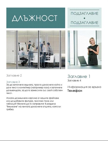Бизнес листовка