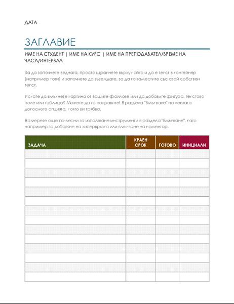 Списък със задачи за проект