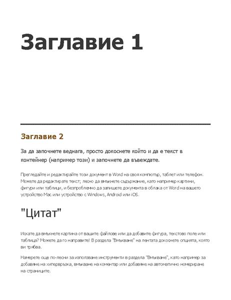 Модерен документ