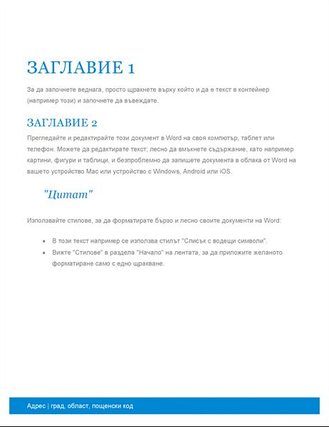Служебен документ