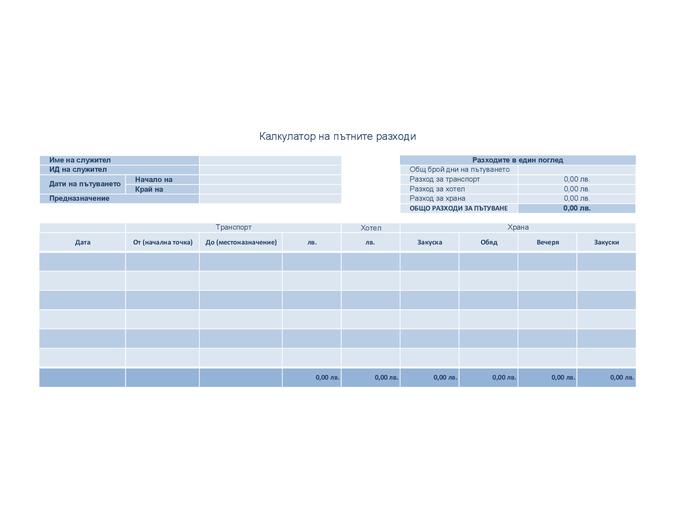 Регистър на разходите на пътувания