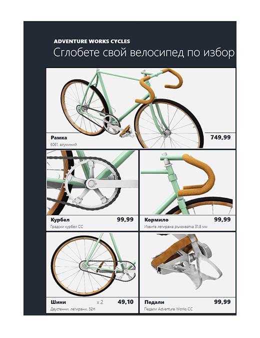 3D продуктов каталог в Excel (модел на велосипед)