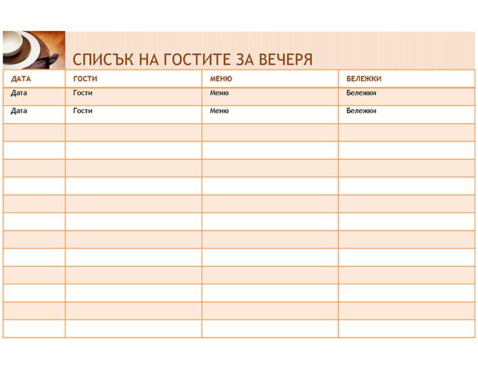 Списък на гостите за вечеря с меню