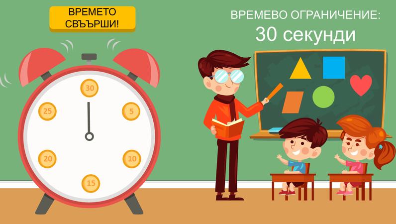 Таймери за класната стая (часовник)