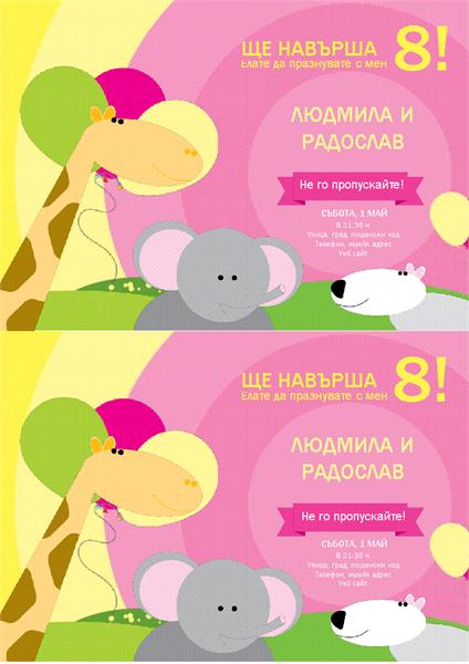 Картичка за покана за рожден ден (детски, 2 на страница)