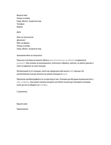 Мотивационно писмо към автобиография за временна позиция
