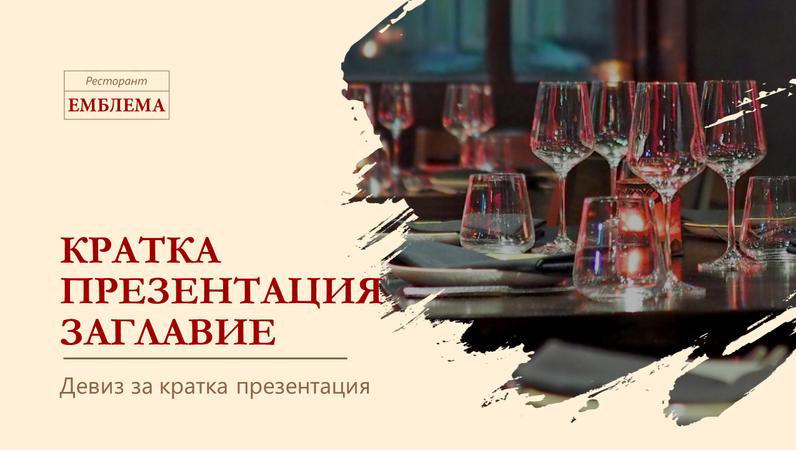 Кратка презентация на ресторант
