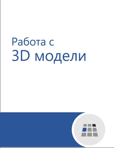 Как да работите с 3D модели във Word