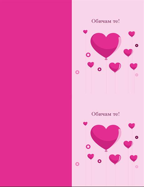 Картичка с балони сърца за Деня на влюбените