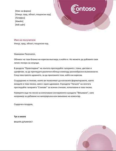 """Бланка """"Розова серия"""""""