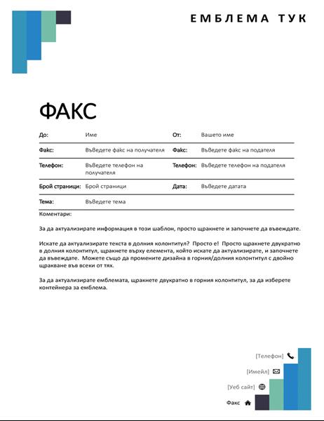 Титулна страница на факс със сини стъпки