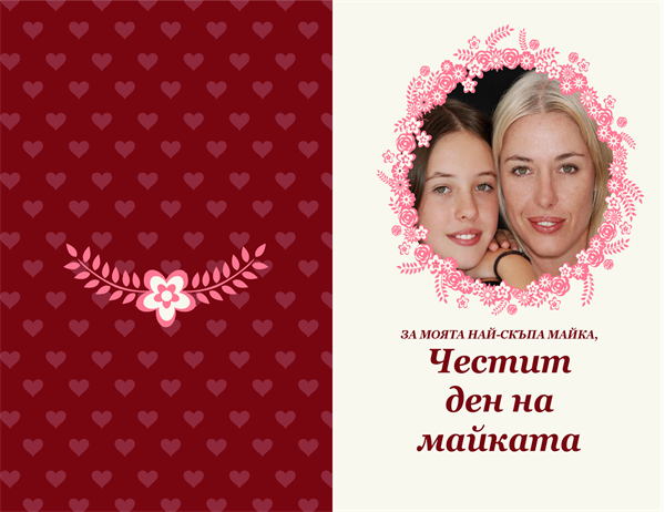 Картичка с цветна рамка за деня на майката