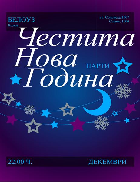 Новогодишна листовка