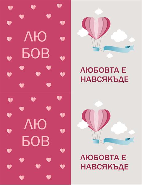 Любовта е навсякъде картичката за Деня на влюбените