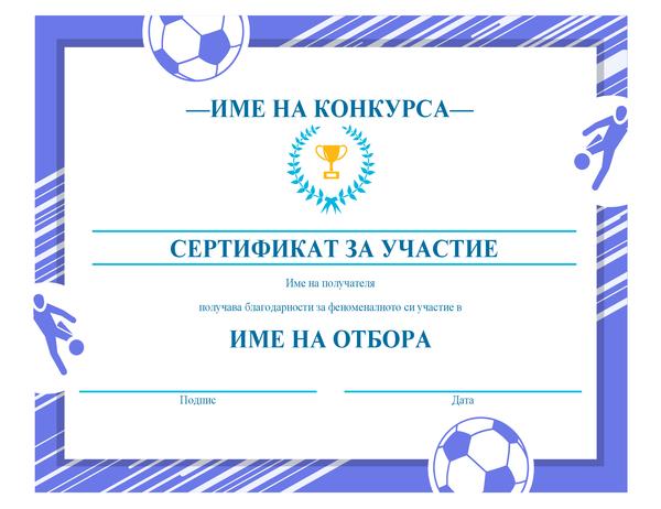 Сертификат за четири спортни награди