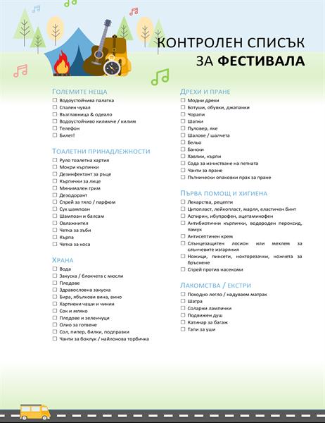 Контролен списък за фестивала
