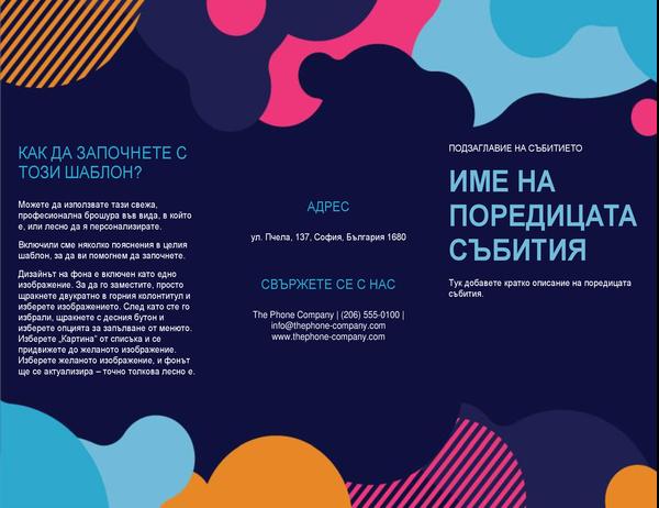 Брошура за събитие с ярки фигури