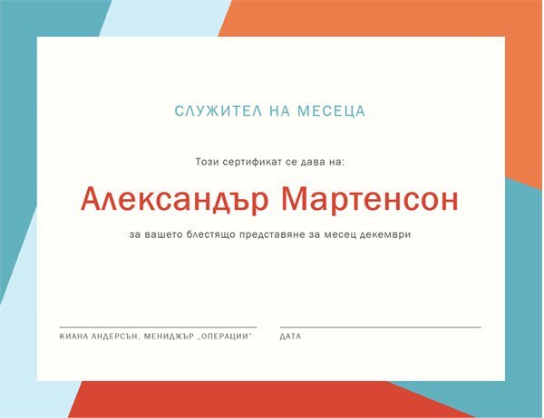 Сертификат за служител на месеца