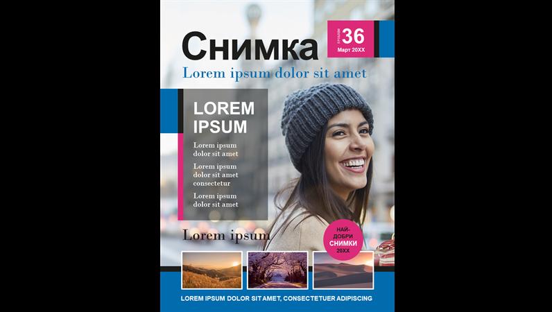 Корици на списания за фотография