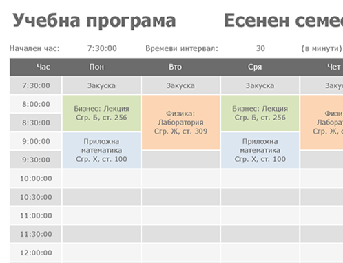 График на часовете