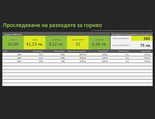 Регистър за пропътувано разстояние/гориво