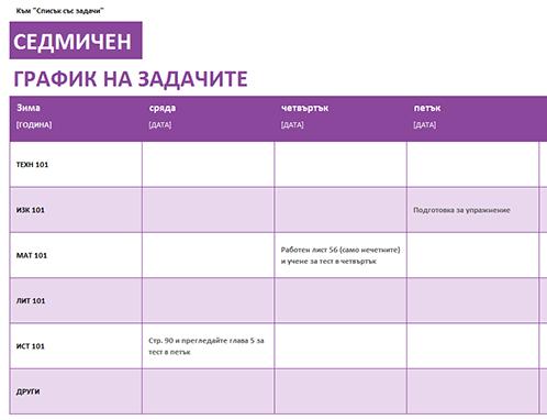 Седмичен график на задачите