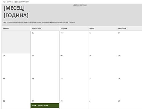 Календар за домашни работи