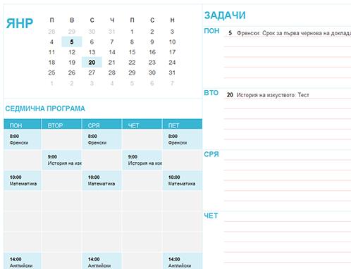 Календар за ученици и студенти
