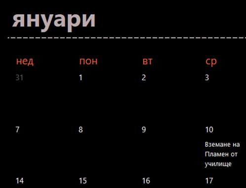 Раздели на автоматично подновяващ се календар (черен)