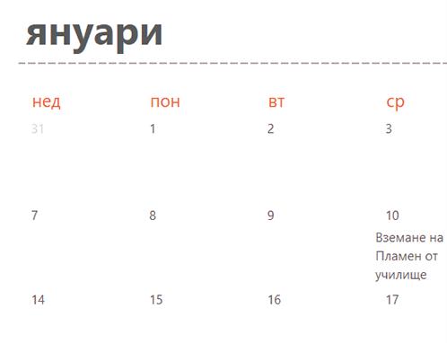 Раздели на автоматично подновяващ се календар (бял)