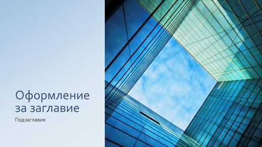 Бизнес маркетингова презентация със стъклен куб (за широк екран)