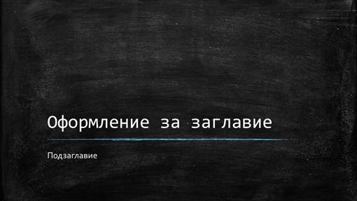 Презентация за образованието с черна дъска (за широк екран)