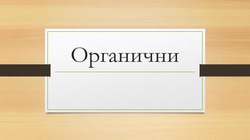 Органични