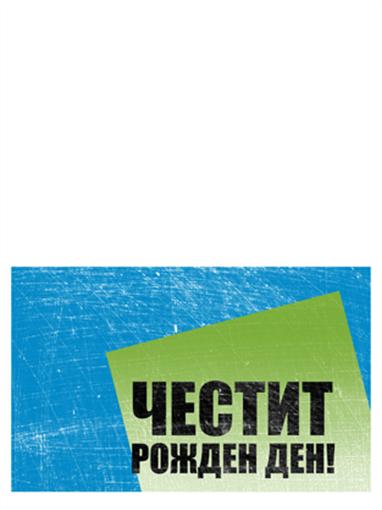Картичка за рожден ден, с фон с драскотини (синьо, зелено, сгъната през средата)