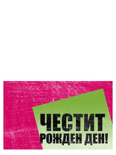 Картичка за рожден ден, с фон с драскотини (розово, зелено, сгъната през средата)
