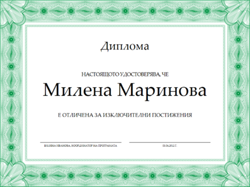 Диплома (зелена)