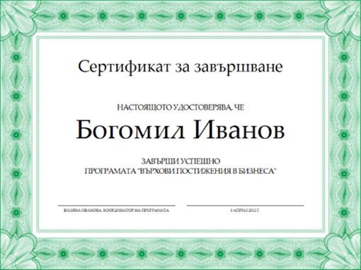 Сертификат за завършване (зелен)