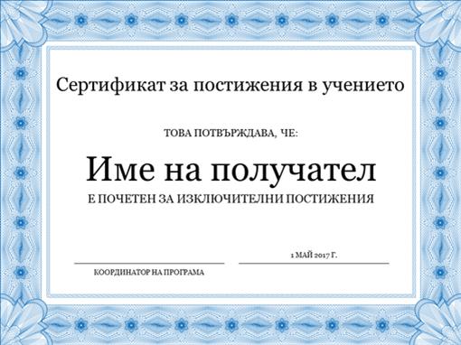 Грамота за постижения в учението (официална синя рамка)