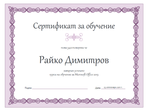 Сертификат за обучение (модел с лилава верига)