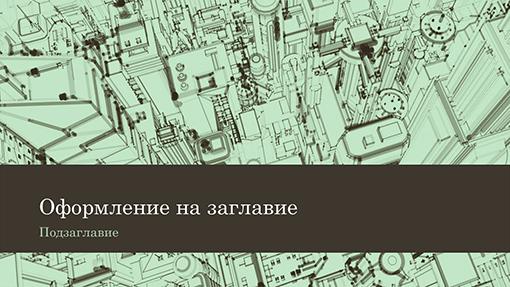 Презентация, чийто фон е скица на бизнес град (широк екран)