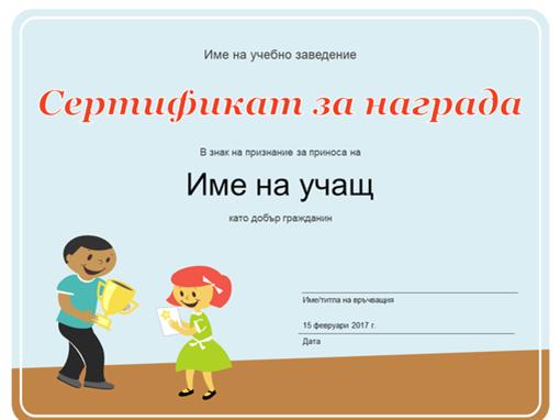 Грамота за награда (ученици от началното училище)