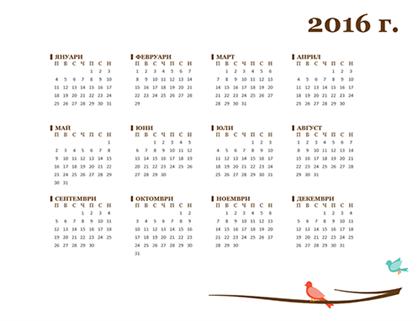 Календар за 2016 г.