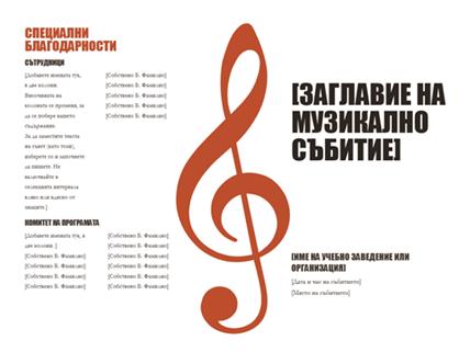 Музикална програма