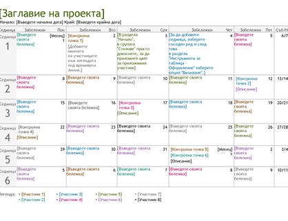 Времева линия за планиране на проект